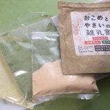 おこめとやさいの離乳食:簡単初めて米粉の10倍がゆ/中期にも使えます